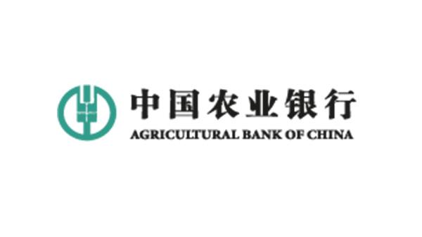 华融凯客户:农业银行