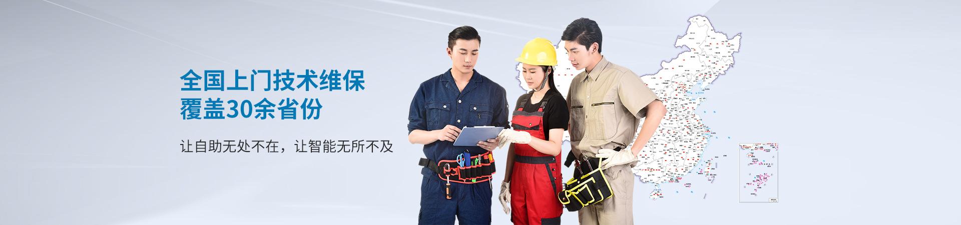 华融凯全国上门技术维保 覆盖30余省份