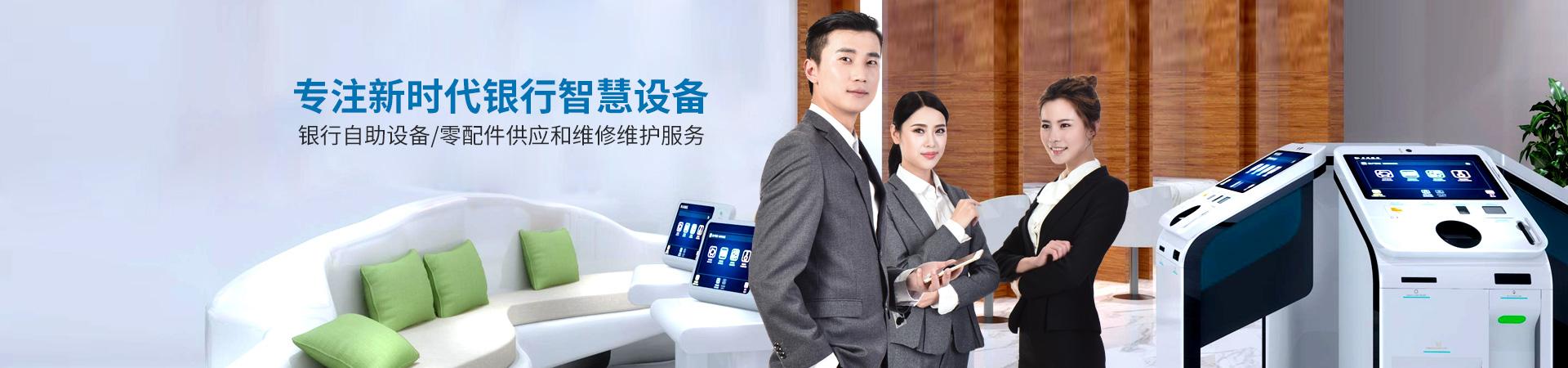 华融凯,专注新时代银行智慧设备
