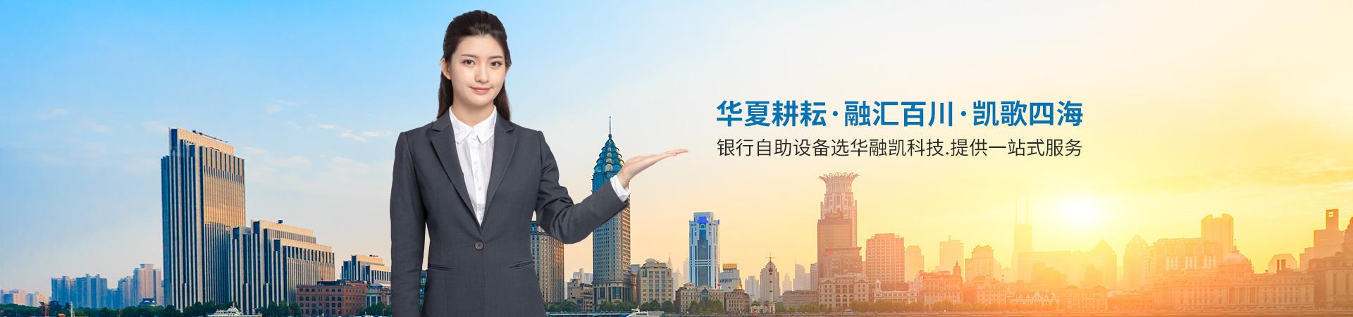 银行自助设备选华融凯科技.提供一站式服务