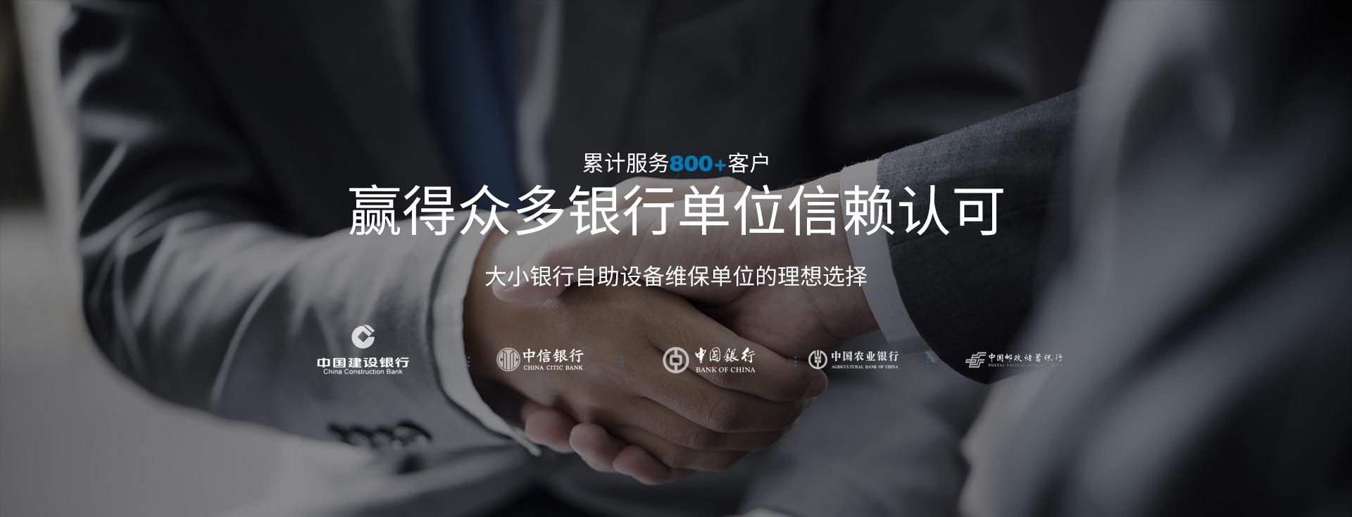 华融凯累计服务800+客户,赢得众多银行单位信赖认可
