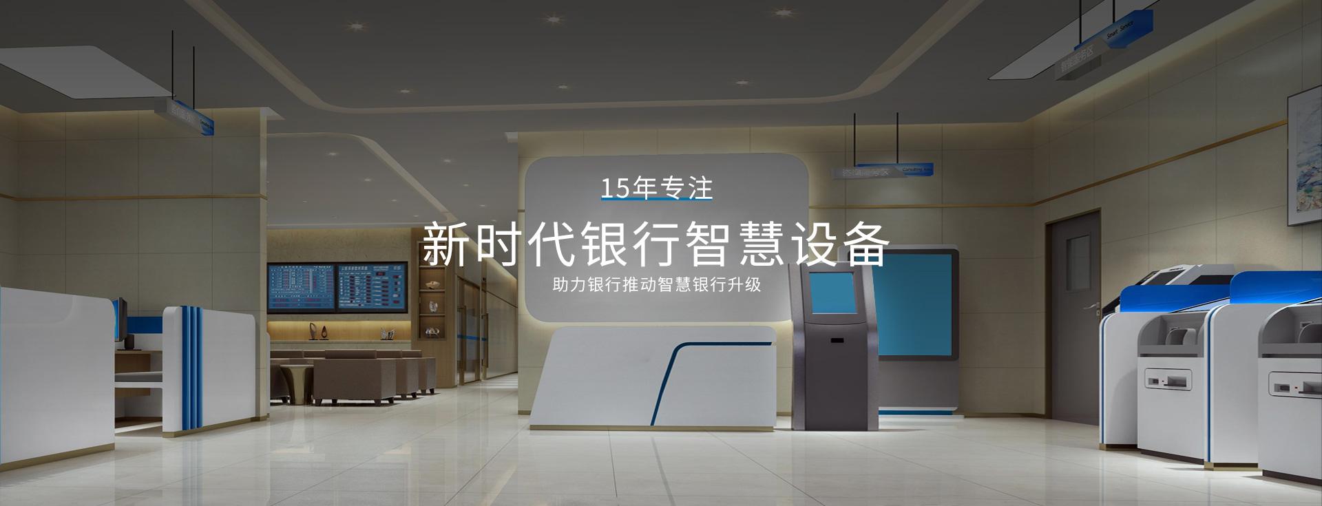 华融凯15年专注新时代银行智慧设备,助力银行推动智慧银行升级
