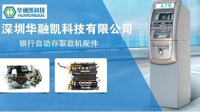 ATM机零配件找华融凯科技